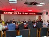 成飞医院2020年对口支援医疗对抵达松潘县人民医院