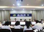 成飞医院召开2019年安全管理委员会第二次会议