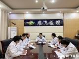 """成飞医院召开""""新冠肺炎""""应急管理领导小组工作协调会"""