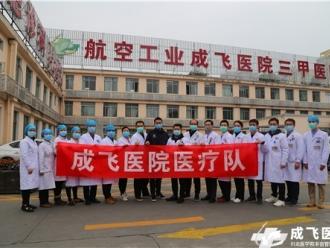 成飞医院第三批医疗队赴一线抗击疫情