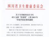 """成飞医院对口支援人员获2019年贫困地区""""传帮带""""工程优秀人员称号"""