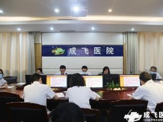 成飞医院召开2020年安全管理委员会第一次会议