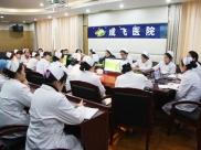 成飞医院召开护理品管圈活动阶段交流会