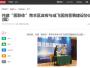 """共建""""医联体""""青羊区政府与成飞医院签署建设协议"""