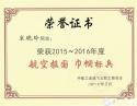 宋晓玲荣获2015-2016年度航空报国巾帼标兵