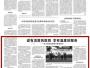 《健康报》大篇幅报道成飞医院改善医疗服务举措