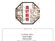 成飞医院刘作林院长在筑医台向全体医疗同行致以节日问候和新春祝福