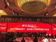 """成飞医院再次荣获""""中国医院竞争力论坛""""省会市属/计划单列市医院百强医院"""