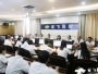 成飞医院召开2018年度第一次医保质量管理委员会会议
