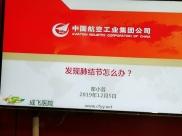 """成飞医院2019年第十八期健康管理学校""""发现肺结节怎么办""""开讲啦"""