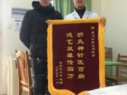 2020.1.6中医科锦旗