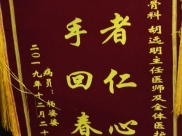 2020.1.6骨科锦旗
