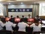 成飞医院召开2019年下半年护理质量与安全管理工作会议