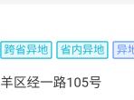【医保移动支付】成飞医院正式开通四川医保APP移动线上支付业务
