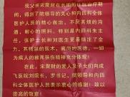 2020.3.16干部病房锦旗