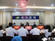 成飞医院接受国家脑防委卒中防治中心资质认证现场评价指导