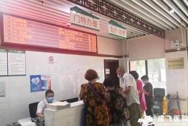成飞社区卫生服务中心信息系统全面升级正式上线