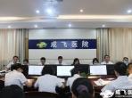 成飞医院召开卫生健康行业领域突出问题专项整治工作启动会
