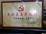 庆祝中国共产党成立99周年表彰大会  ——成飞医院党委荣获航空工业成飞党委多项荣誉