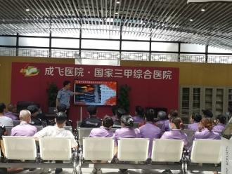 成飞医院开展2020年全院科室级消防知识培训