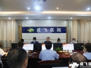 四川省事业单位登记管理局李响局长一行莅临成飞医院指导检查