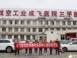成飞医院派出医疗队到成都市公卫中心参加新冠肺炎轮训工作