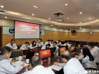 成飞医院开展2020年廉洁风险防控专题培训