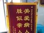 10.12成飞社区锦旗