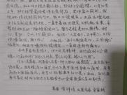 11.6成飞社区表扬信