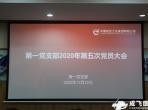 成飞医院党委第一党支部召开2020年第五次党员大会