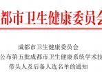 成飞医院骨科主任尹志良、中医科主任李锡春分别被评选为第五批成都市卫生健康系统学术技术带头人和后备人选