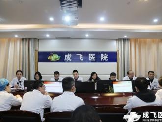 成飞医院召开2021年运营分析专题会