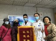 2020.12.26泌尿外科锦旗