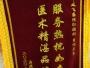 3.16肛肠科锦旗