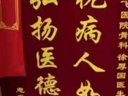 2020.4.19骨科锦旗