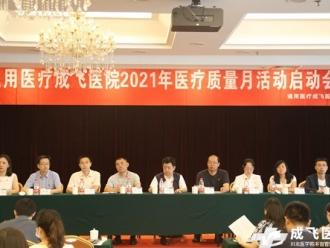 成飞医院召开2021年医疗质量月活动启动大会