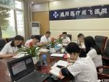 通用医疗成飞医院举办第二期党史学习教育读书班