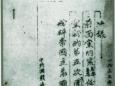 党史百年天天读7月29日