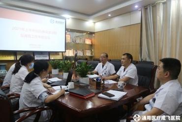 通用医疗成飞医院党委召开2021年党风廉政建设和反腐败工作专题会议