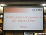 通用医疗成飞医院理论学习中心组召开学习习近平总书记在庆祝中国共产党成立100周年大会上的重要讲话专题学习研讨会
