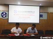 通用医疗成飞医院与文家社区卫生服务中心签订专科共建协议